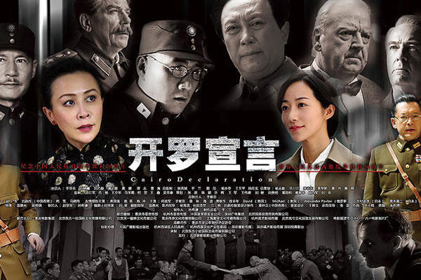 "Movie poster for the Chinese film ""The Cairo Declaration"""